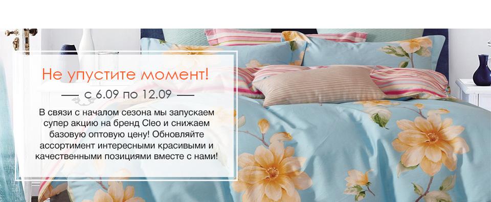 akciya_cleo_kpb_13.jpg